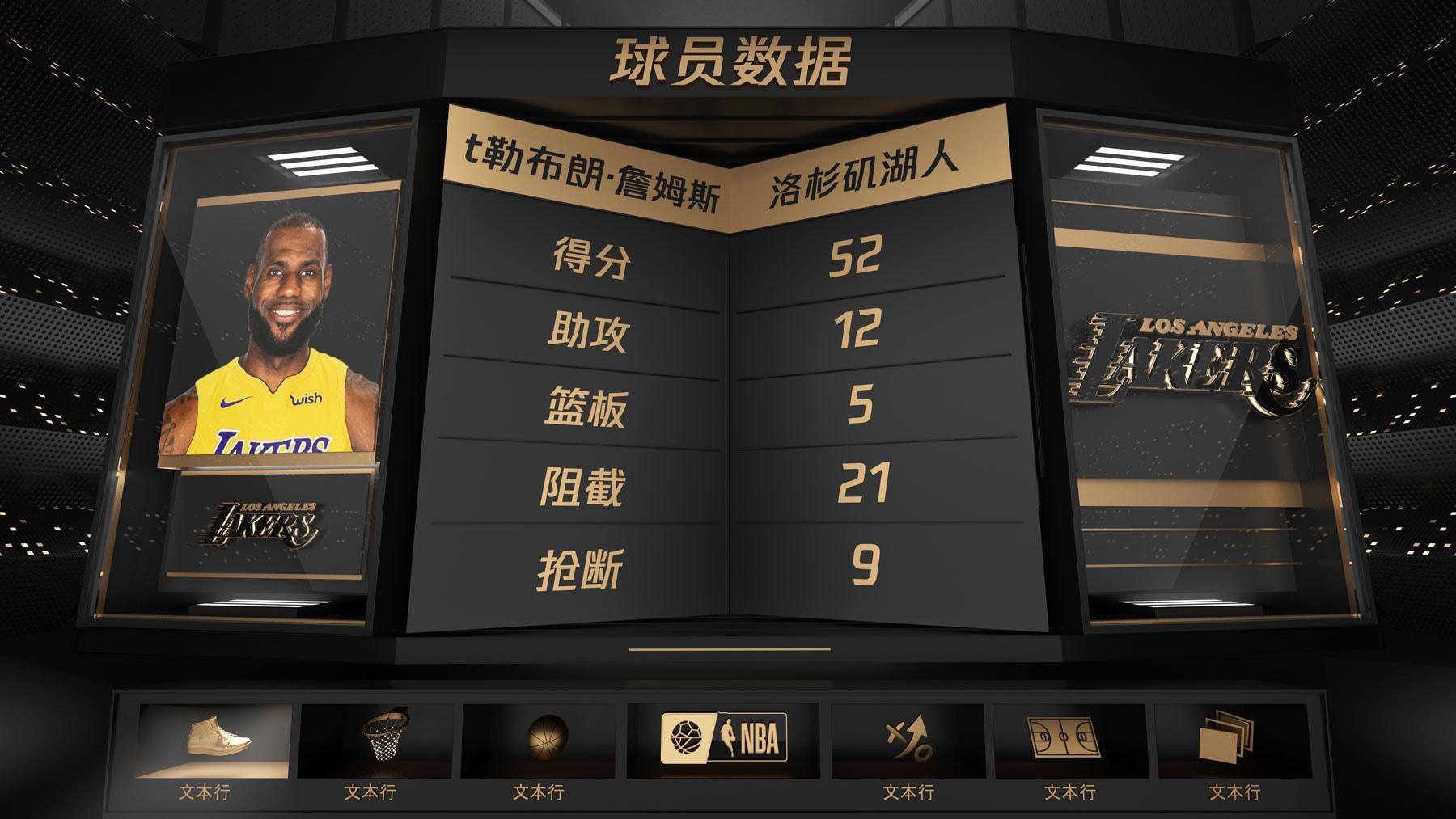 2019 Tencent Studio Screens 02 Girraphic