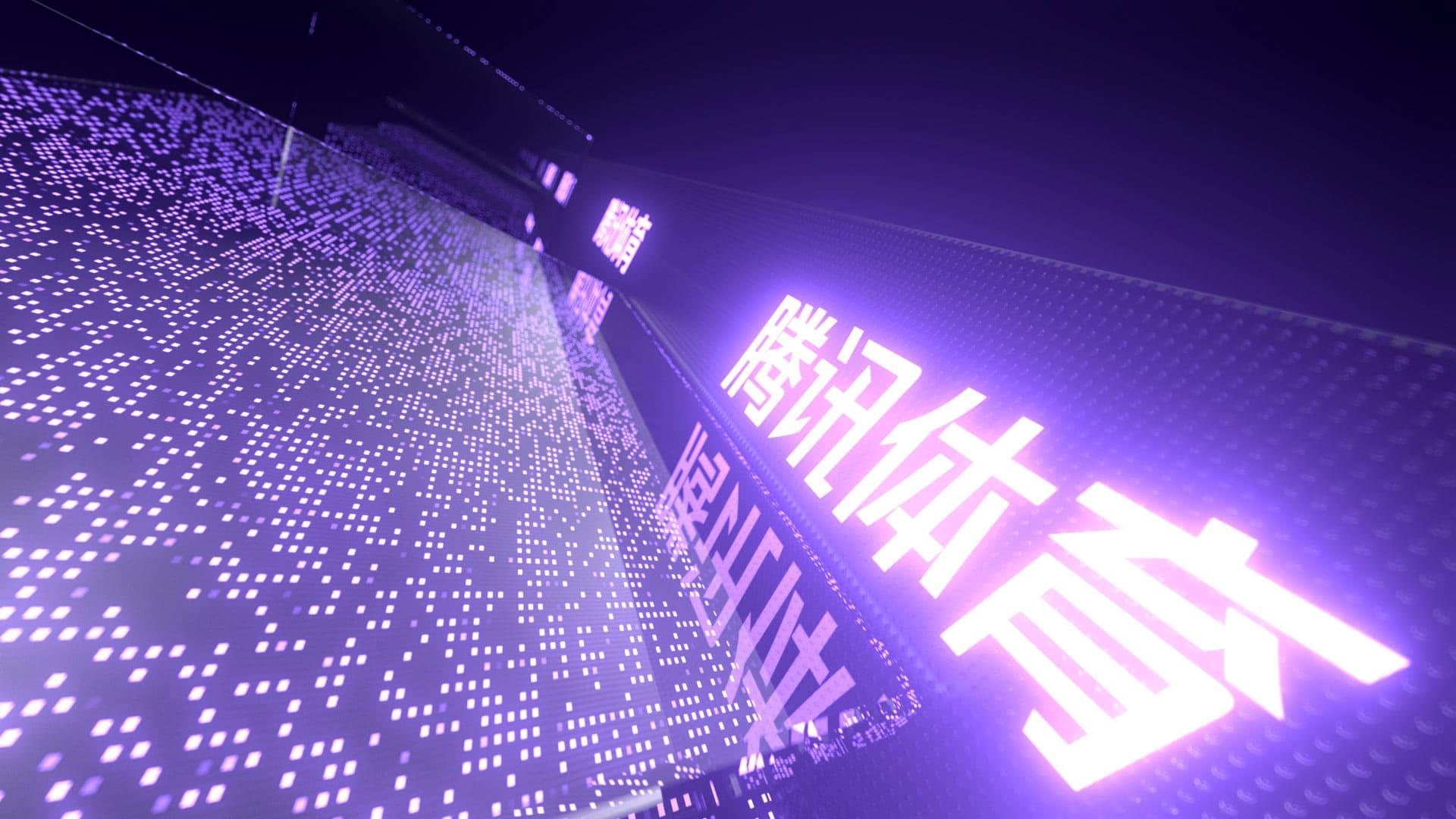 Tencent E Sports 02
